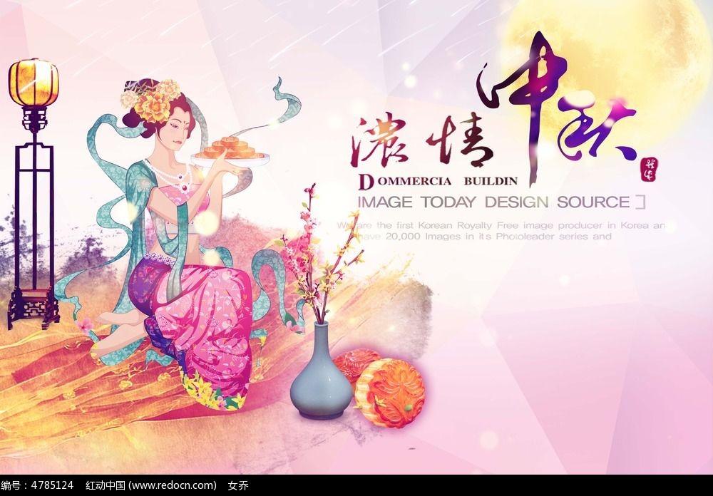 中秋节背景海报