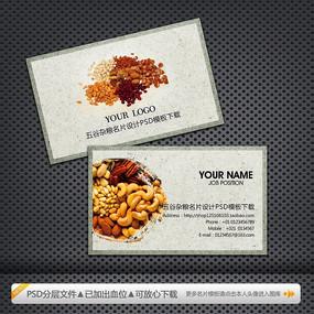 中式坚果干货店名片图片