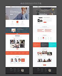 扁平风格创意网页设计PSD下载 PSD
