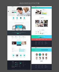 扁平化风格创意企业网站设计 PSD