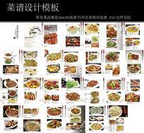 川菜模板菜谱点菜单