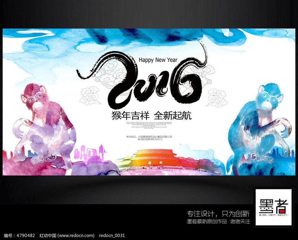创意彩墨2016 猴年元旦 舞台背景 海报 设计 海报 创意彩