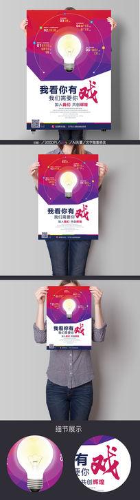 创意灯泡企业招聘海报设计