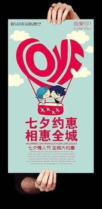 创意七夕情人节卡通海报模板