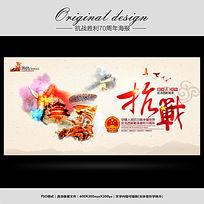创意中国特色抗战胜利70周年展板