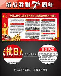 大气红色抗战胜利纪念日展板设计