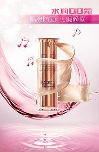 粉色清新化妆品广告设计