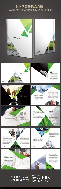 广告创意画册设计模板