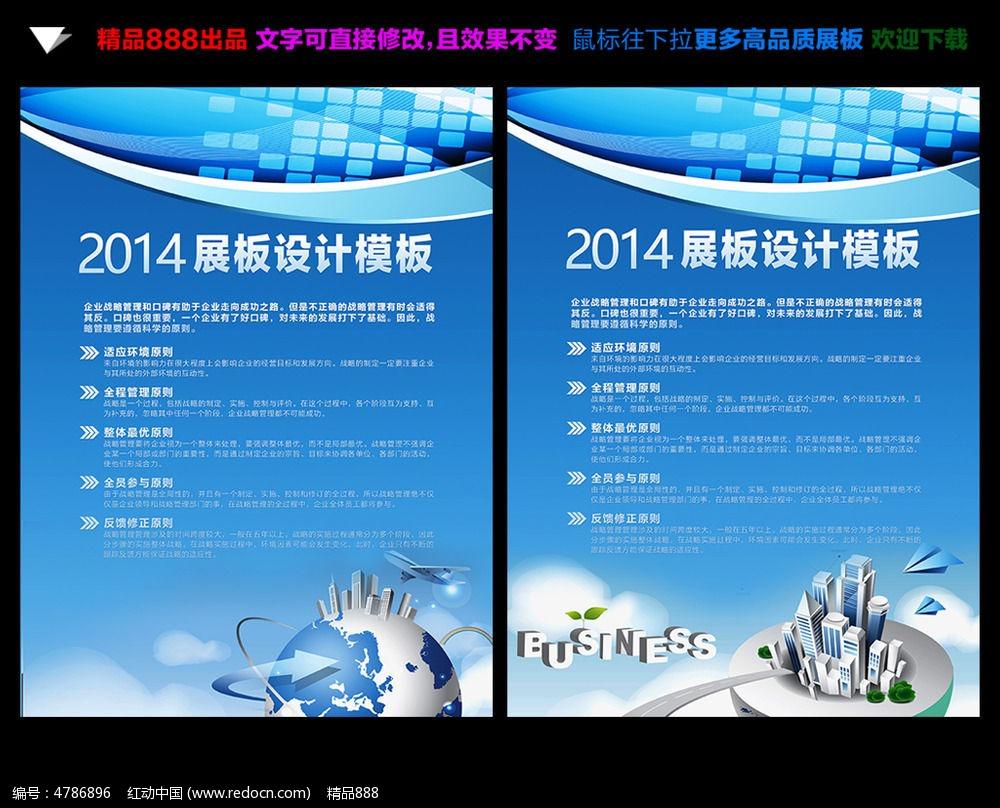 航空文化宣传展板背景设计图片