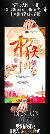 合家团聚中秋节海报模版