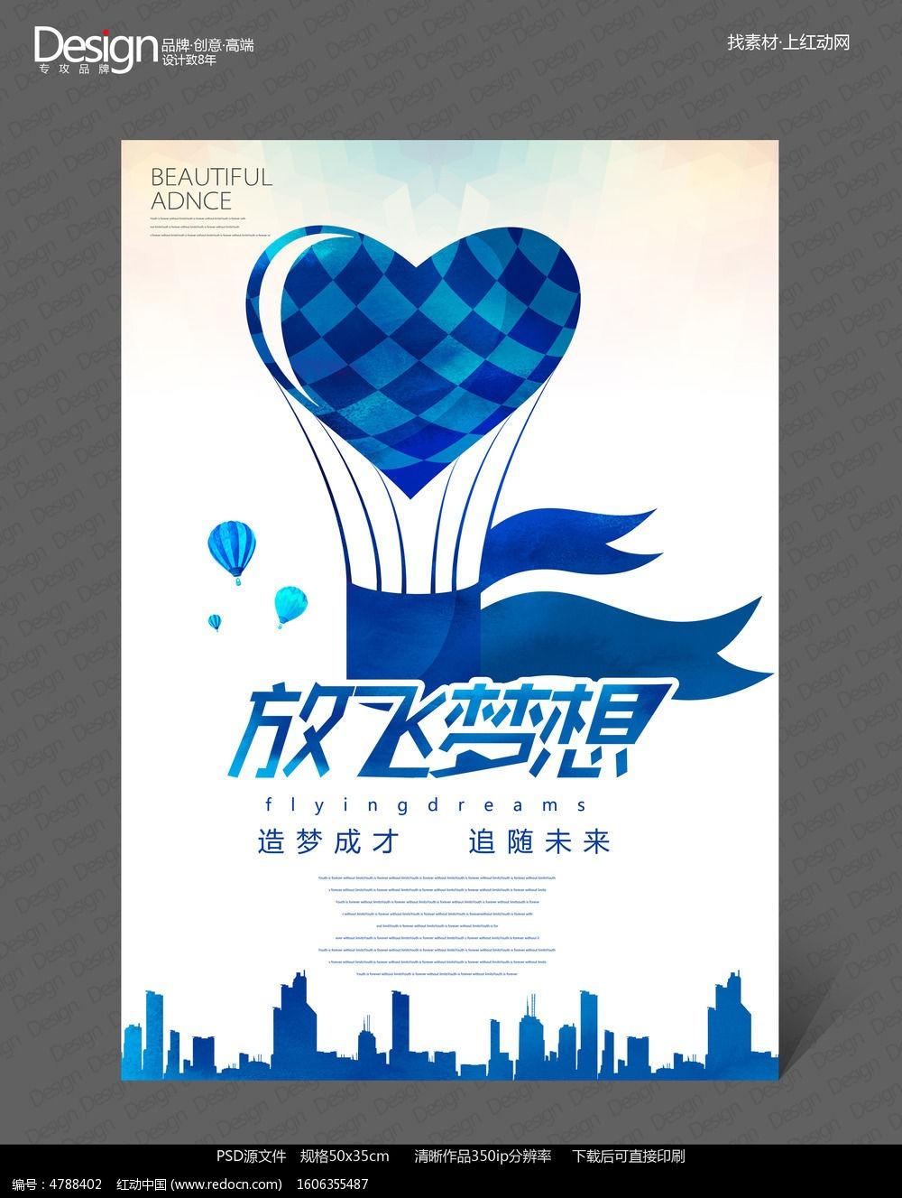 简约放飞梦想创意海报设计图片