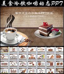 咖啡冷饮美食休闲酒店餐饮PPT模板