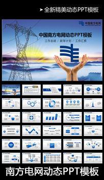 蓝色大气中国南方电网公司扁平化工作PPT