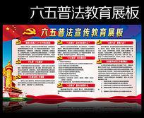 六五普法宣传教育展板