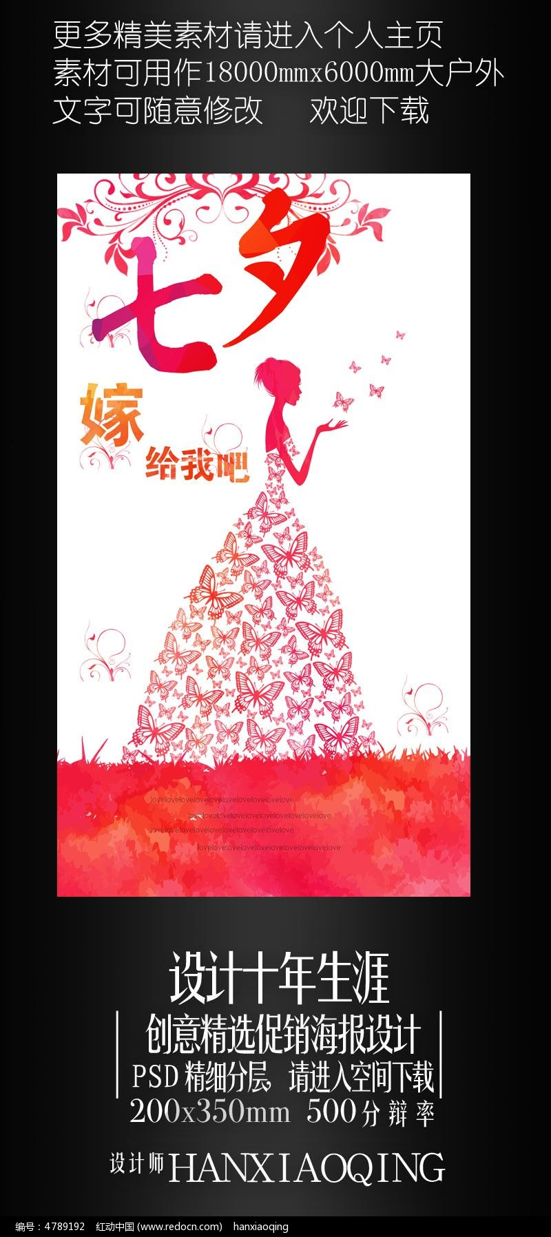 七夕情人节求婚方案海报设计图片素材活动设计创意时尚3d图片