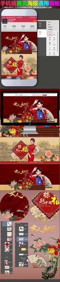 手机端女装珠宝首饰民俗通用海报