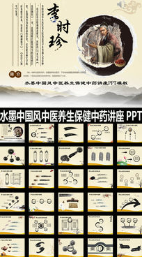 水墨中国风中医养生保健中药讲座PPT模板