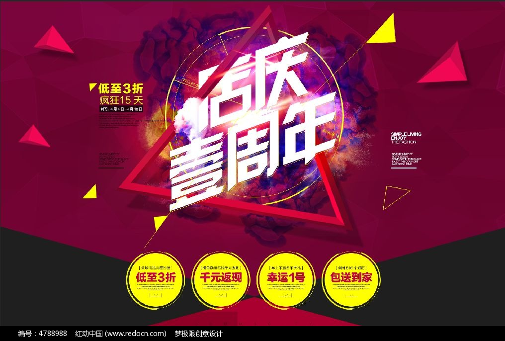 淘宝1周年店庆活动海报