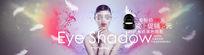 淘宝化妆品促销广告