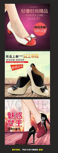 淘宝时尚女鞋直通车促销主图