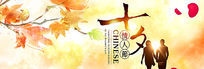 淘宝天猫爱在七夕情人节促销海报设计