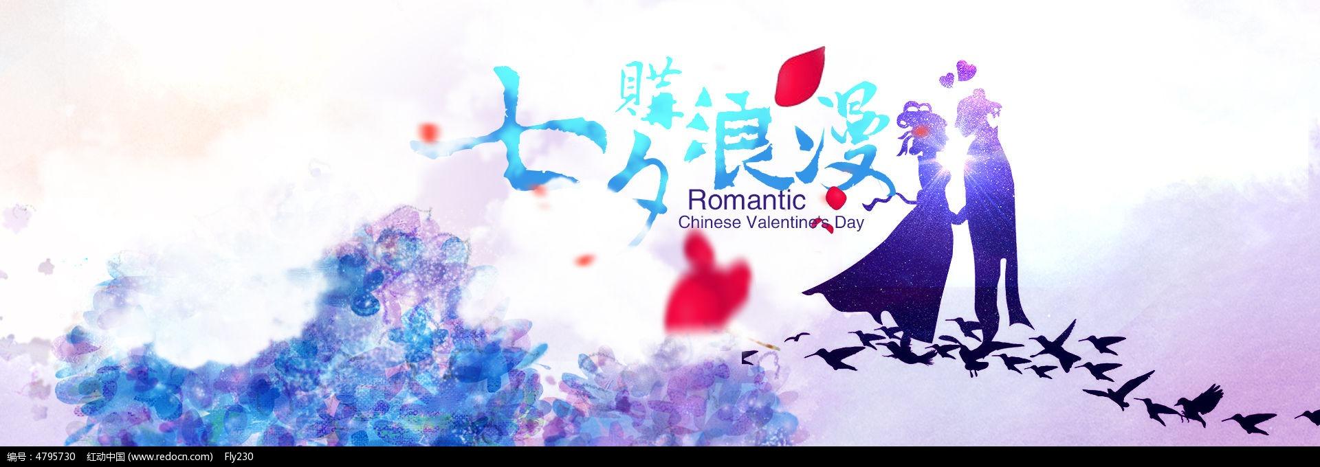 淘宝天猫浪漫七夕情人节促销海报设计模板图片