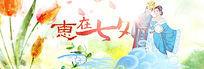 淘宝天猫中国风七夕促销海报