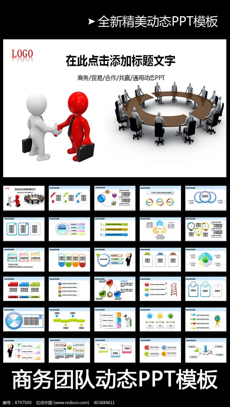 团队合作商务贸易ppt模板