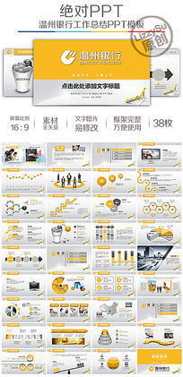 温州银行培训汇报计划模板