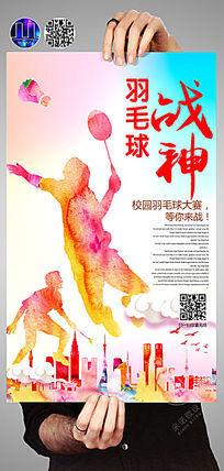 羽毛球战神运动创意海报设计
