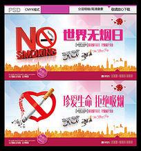 珍爱生命拒绝吸烟公益海报设计