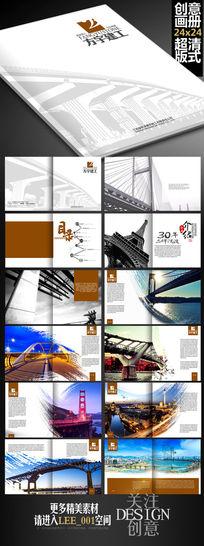 中国风桥梁建筑施工画册模版