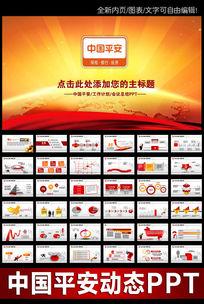 中国平安保险红色动态ppt