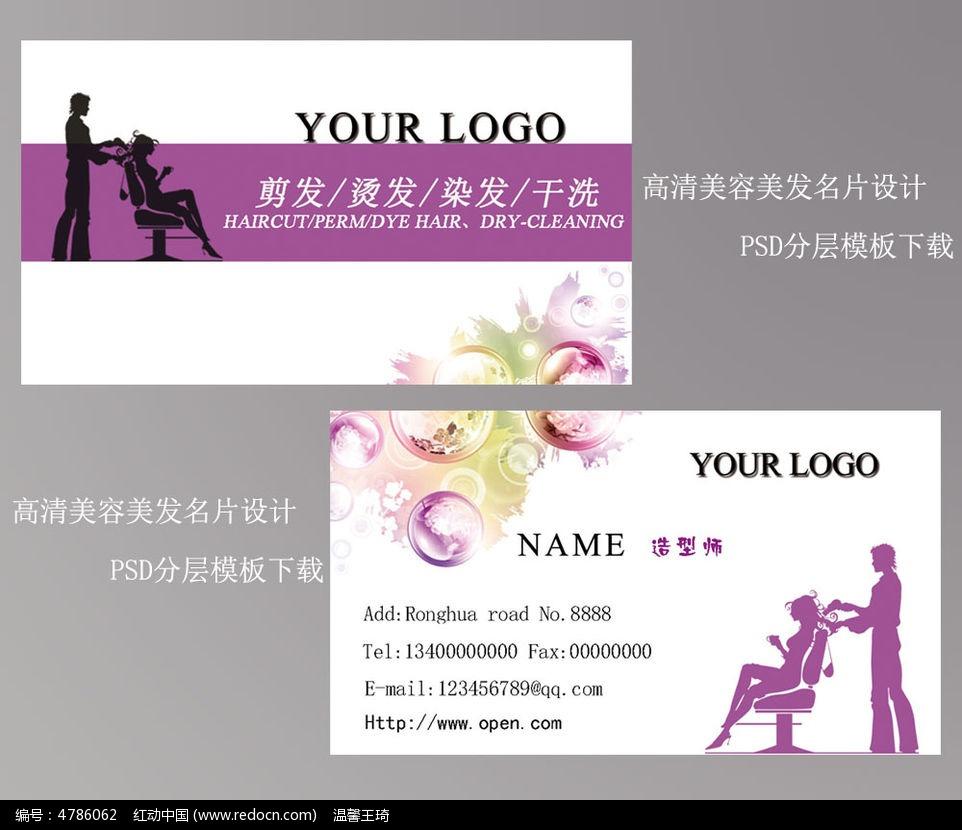 :紫色美容美发名片设计 PSD分层 名片设计 名片模板下载 造型师名图片