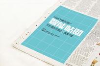 报纸广告VI场景智能贴图模板