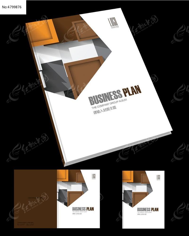 创意家居用品宣传画册封面图片