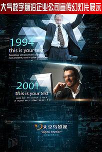 大气数字前沿企业公司宣传幻灯片展示