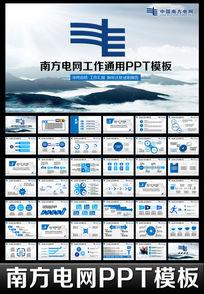 大气中国南方电网公司扁平化专用PPT