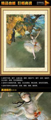 德加《台上舞者》油画装饰图