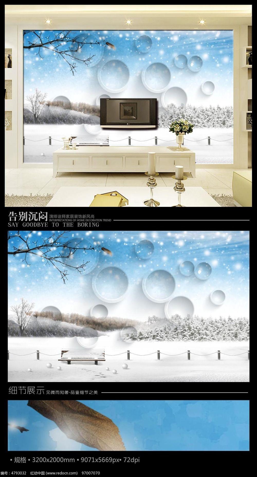 欧式风景装饰电视背景墙