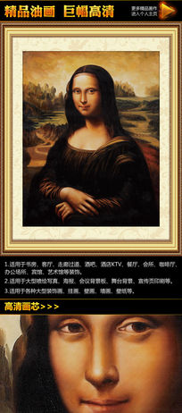仿达芬奇《蒙娜丽莎的微笑》油画装饰图