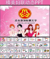 妇联妇女粉色温馨工作总结报告幻灯片PPT