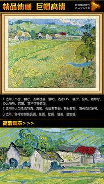 梵高《奥维的风光》油画装饰图