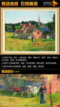 高更《阿望桥村教堂》油画装饰图