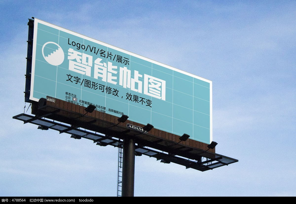 高炮户外广告牌vi场景智能贴图模板图片