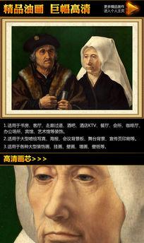 格萨尔特《一对老年夫妇》油画装饰图