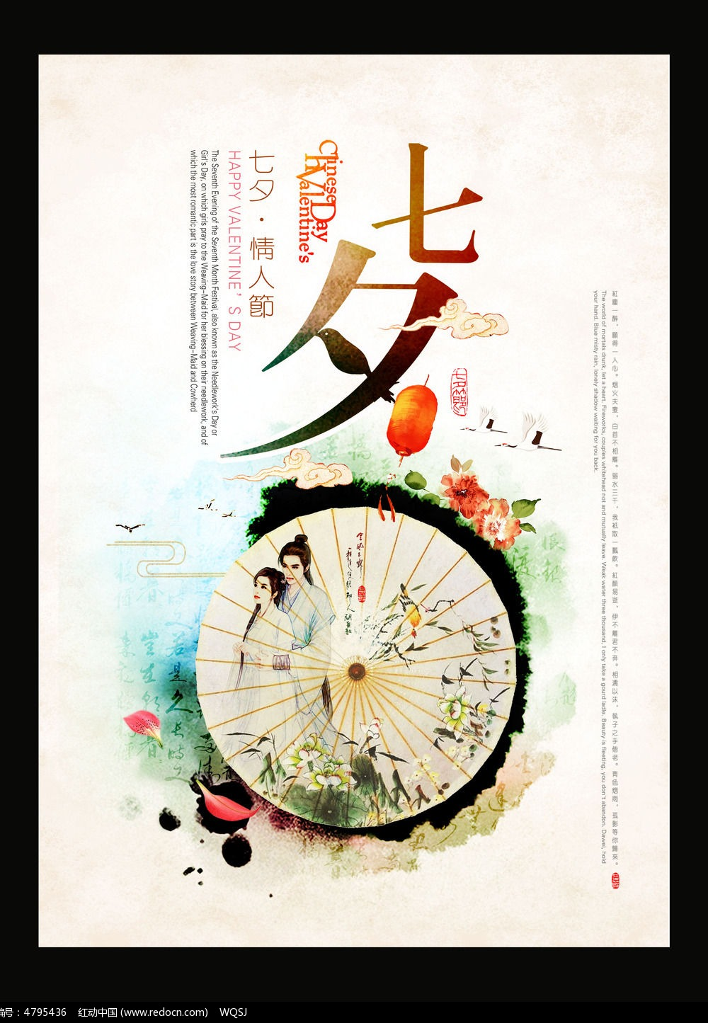 古风七夕节宣传海报设计