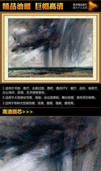 康斯特布尔《雨云海景》油画装饰图
