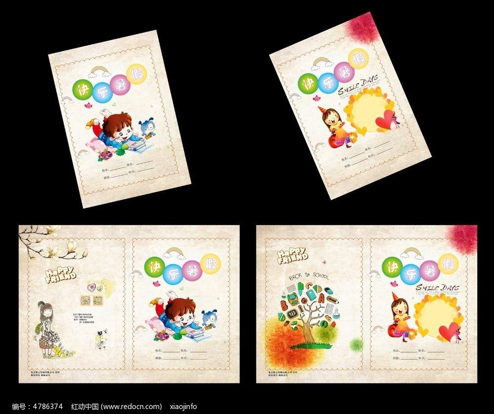 卡通儿童笔记封面设计