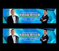 蓝色科技医疗讲座网站banner广告设计